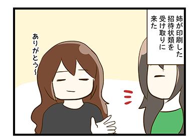 4coma_82_01