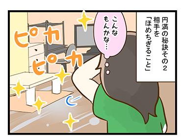 4coma_93_01