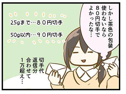 4coma_327_01