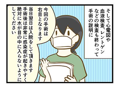 4coma_151_06