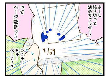 4coma_126_06