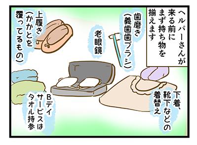 4coma_150_04