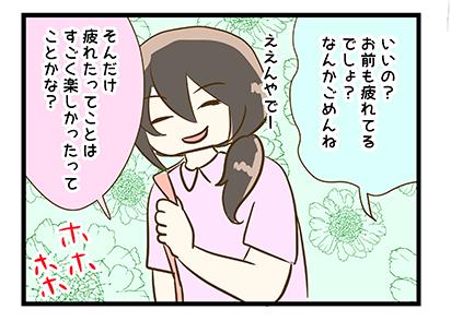 4coma_118_04