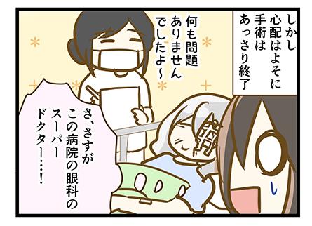 4coma_188_04