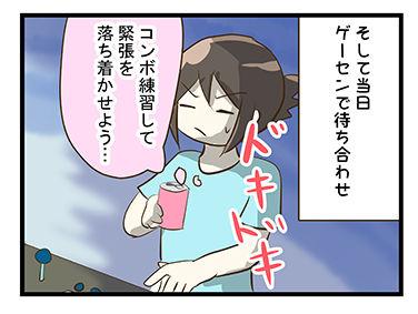 4coma_64_03