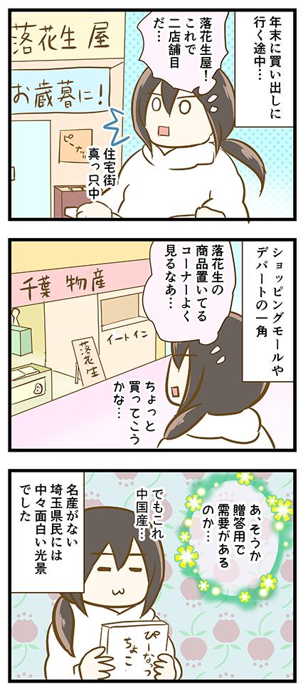 4coma_282_02