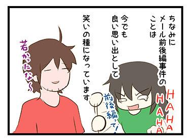 4coma_63_05