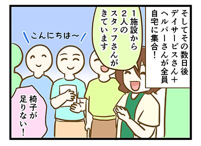 4coma_149_05