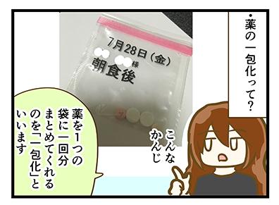 4coma_158_02