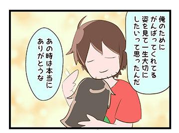 4coma_38_04