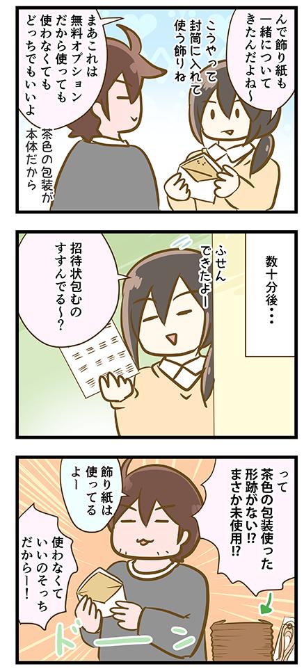 4coma_327_04