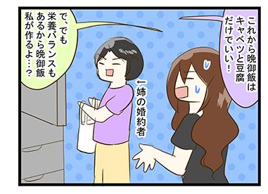 4coma_82_03