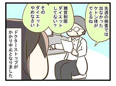 4coma_104_08