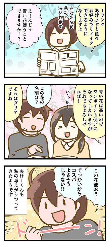 4coma_319_04
