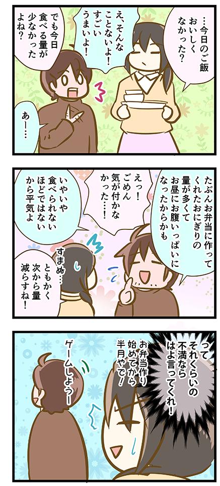 4coma_279_04