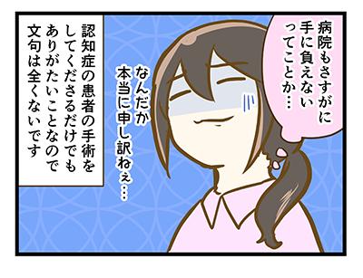 4coma_160_04