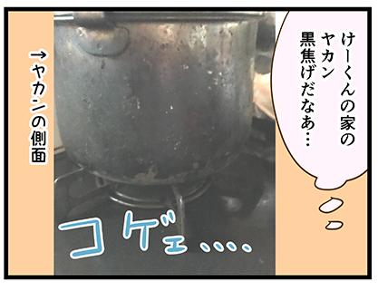 ヤカン_03