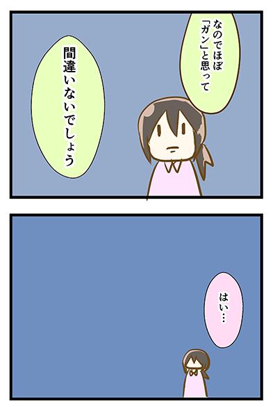 4coma_143