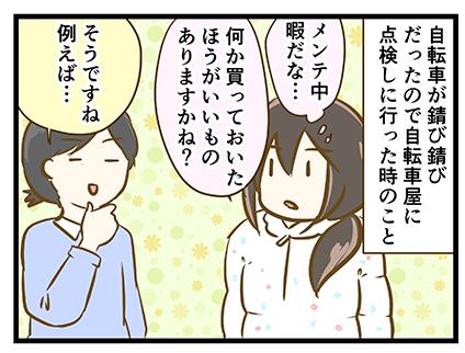 4coma_245_02