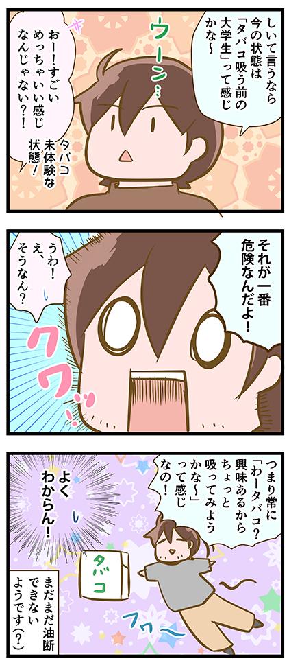 4coma_287_02