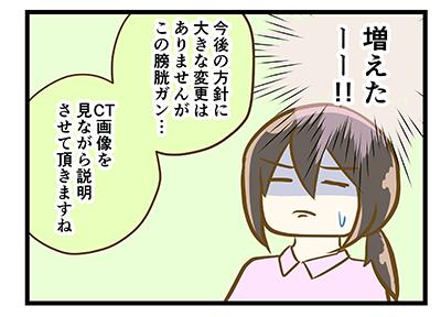 4coma_145_04