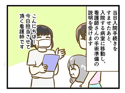 4coma_154_02