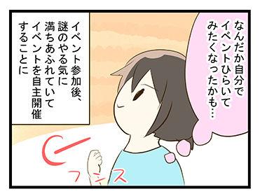 4coma_61_01