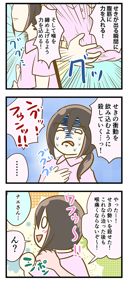 4coma_217_04