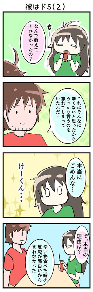 4coma_3_2