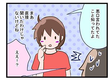 4coma_78_02