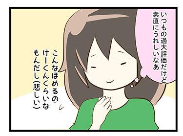 4coma_39_02