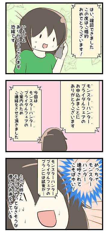 4coma_35_02