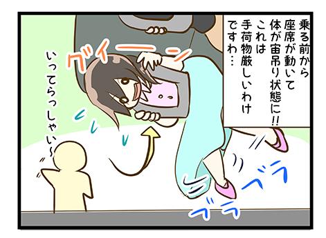 4coma_115_01