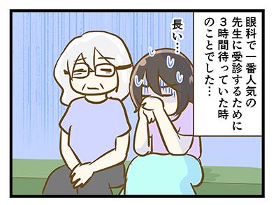4coma_164_01