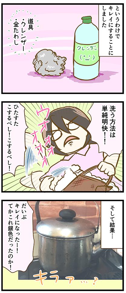 ヤカン_06
