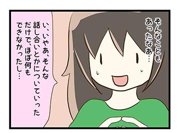 4coma_38_08