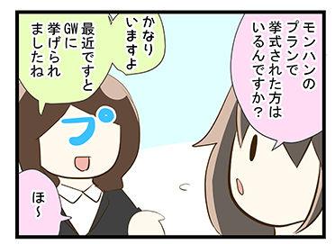 4coma_46_04
