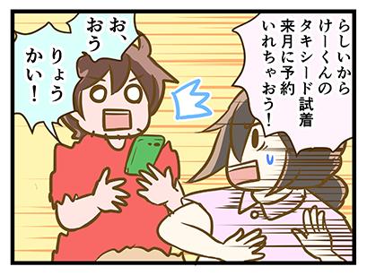 4coma_180_03