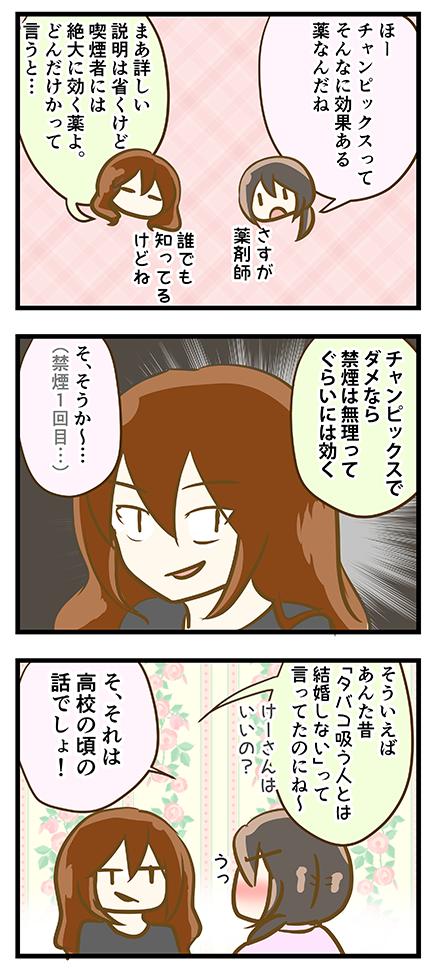 4coma_197_02