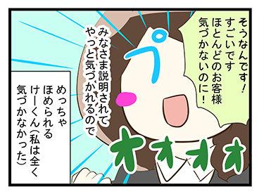 4coma_48_03