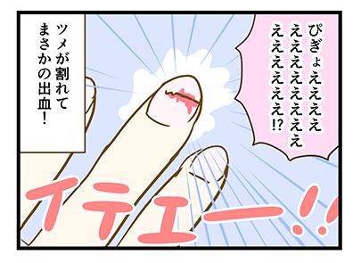 4coma_166_04