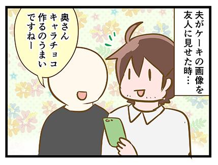 4coma_280_02