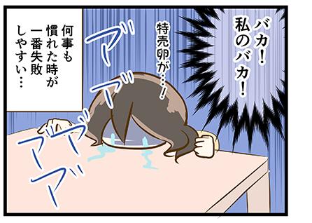 4coma_258_01