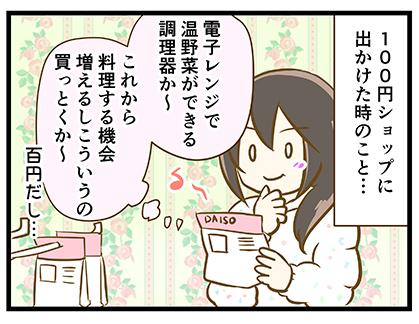 4coma_246_01