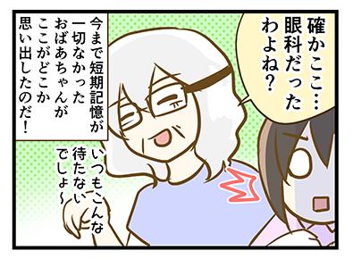 4coma_164_02