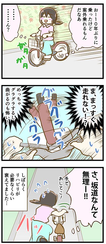 4coma_244_02
