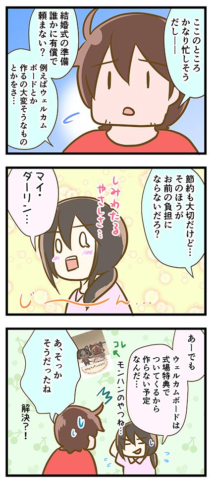 4coma_210_02