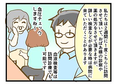 4coma_147_02