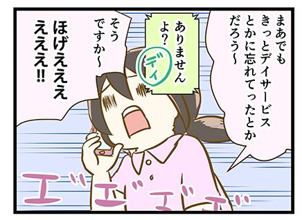 4coma_194