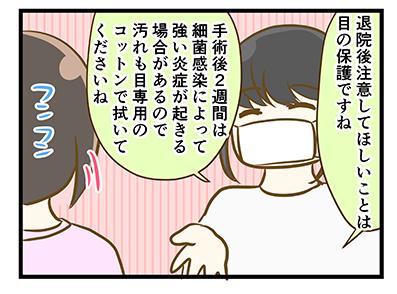 4coma_156_08